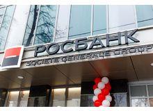 Основной офис Росбанка нового формата открылся в Нижнем Новгороде