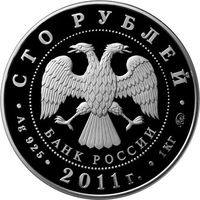 Аверс монеты «Переднеазиатский леопард»